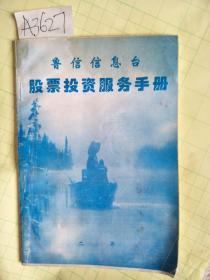 鲁信信息台股票投资服务手册(2000年)  A3627