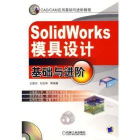 SOLIDWORKS模具设计基础与进阶