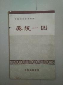 秦统一图 中国历史参考挂图