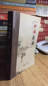 红楼揽胜(四川大学版)