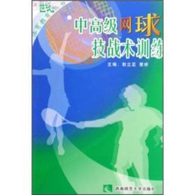 中网球技战术训练 郭立亚 蔡祥 西南师范大学出版社9787562143796