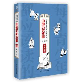 每个青少年都应该读的中国历史故事 春秋战国