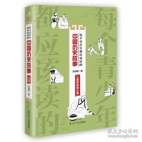 每个青少年都应该读的中国历史故事·三国两晋南北朝