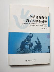 全纳体育教育理论与实践研究
