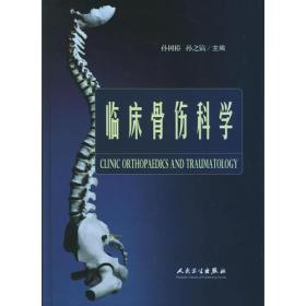 临床骨伤科学
