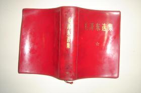 毛泽东选集(64开塑料封皮横排袖珍一卷本)  详见描述