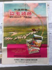 本店经销《染毛袋色》---天津市化工原料公司染料批发商店