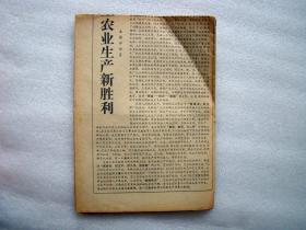 云南日报,1974年。思想上政治上的路线正确与否是决定一切的