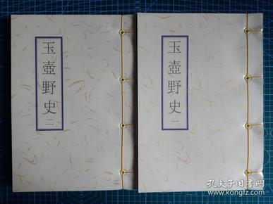 玉壶野史(翻印)洒金宣纸加膜