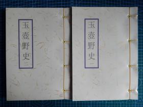 玉壺野史(翻印)灑金宣紙加膜