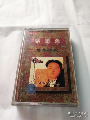 张国荣磁带