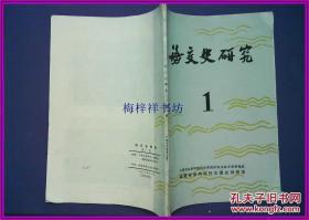 海交史研究 1978 1