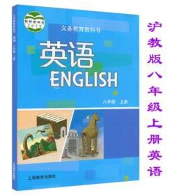 2019八年级英语 上册 沪教版