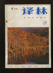 译林 外国文学季刊  1981年第4期 (总第9期)