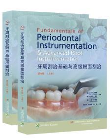 牙周刮治基础与高级根面刮治第8版(套装全2册)