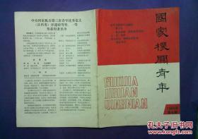 国家机关青年 1988 4 共青团中央国家机关第七次代表大会胜利闭幕