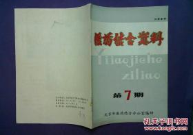 医药结合资料 1975 7 有毛语录