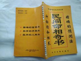 民间命相奇书--中国相术秘传珍本(2005年1版1印