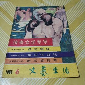 文艺生活 1985.6(传奇文学专号)