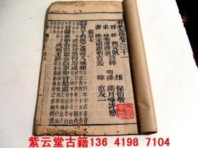 明;孙广版(左传)卷31    #4628