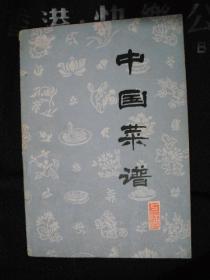 1979年出版的-----菜谱----【【中国菜谱----上海】】--有彩图---稀少