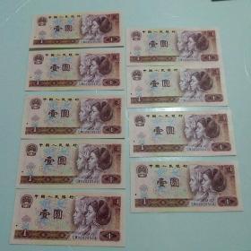 第四版人民币 1980年一元  1元纸币 9张连号