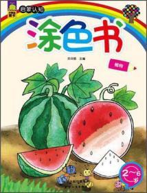 启蒙认知涂色书植物(2~6岁)