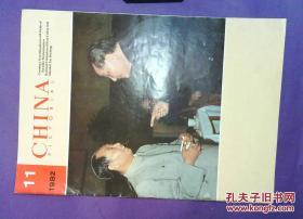 英文版 CHINA PICTURIAL 人民画报 1982 11
