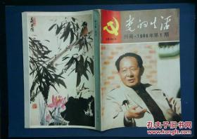 党的生活 河南 1986年第1期 总第088期 封面人物 胡耀邦
