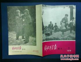 解放军画报通讯1976年第3期