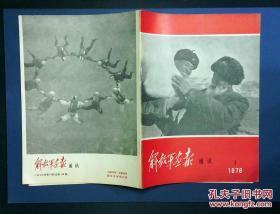 解放军画报通讯1976年第1期