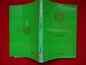 中国医学百科全书(口腔医学)