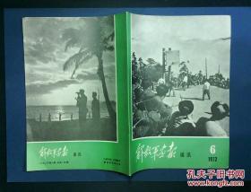 解放军画报通讯1972年第6期