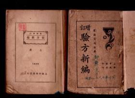 增订验方新编上下册民国24年版 上海中央书店 2本书共厚4.5cm