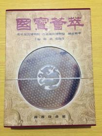 国宝荟萃 : 台北故宫博物院·北京故宫博物院 --藏品精华( 上下册全) --铜板彩印8开 硬精装
