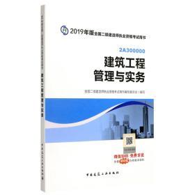 (暂)(2019)建筑工程管理与实务/二级建造师考试