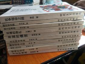 二十世纪中国文学丛书:全10册