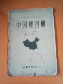 初级中学三年级用 中国地图册 1959年1版2印