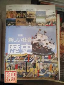 日语原版 新编 新しい社会 历史