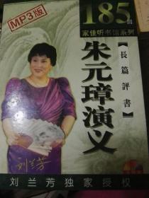 刘兰芳,朱元璋演义5碟装未开封