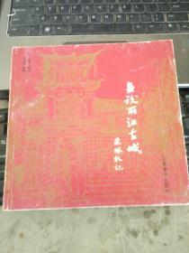 画说丽江古城:采风札记