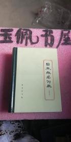 日本姓名词典:汉字序