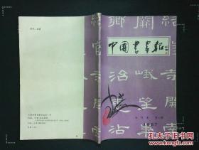 中国书画报1987年合订本第二期