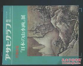 美术特集日本的山水画展