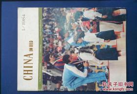 德文版 人民画报 CHINA 1984 第1、3、7、10、11共5期