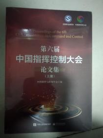 第六届中国指挥控制大会论文集上下册,塑封全新
