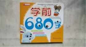 学前680字