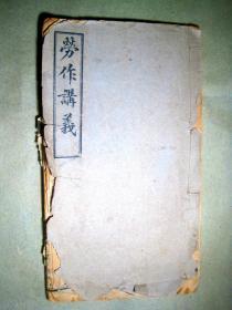 《劳作讲义.织纸细工图案》民国太原晋兴斋印行.收录织纸图案43幅.