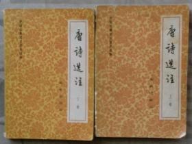 中国古典文学普及读物:唐诗选注(上下册)