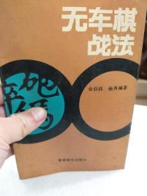 金启昌、杨典编著《无车棋战法》一册